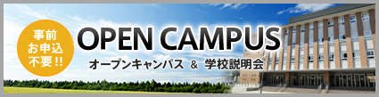 京都学園オープンキャンパス&学校説明会