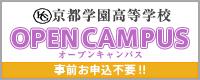 京都学園高等学校オープンキャンバス