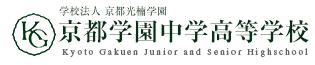 京都学園中学高等学校