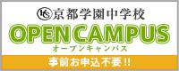 京都学園中学校オープンキャンパス