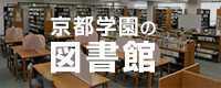 図書館のページ