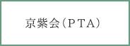 京紫会(PTA)