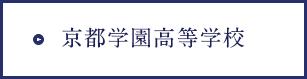 京都学園高等学校