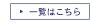京都学園のトピックスの一覧はこちら